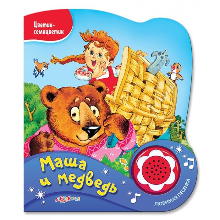 Говорящие книжки Азбукварик Книжка Цветик-семицветик Маша и медведь развивающая игрушка книжка азбукварик два веселых гуся 64393