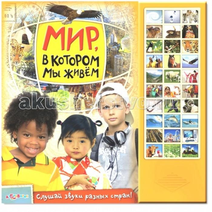 Говорящие книжки Азбукварик Книжка Мир в котором мы живем lancome la vie est belle eau de toilette florale 50мл