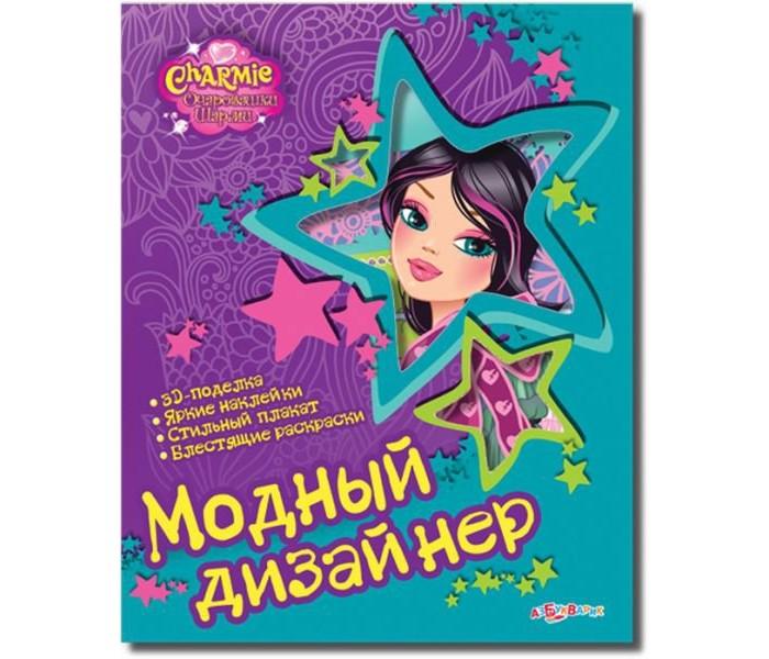 Наборы для творчества Азбукварик Книжка Модный дизайнер развивающая игрушка книжка азбукварик два веселых гуся 64393