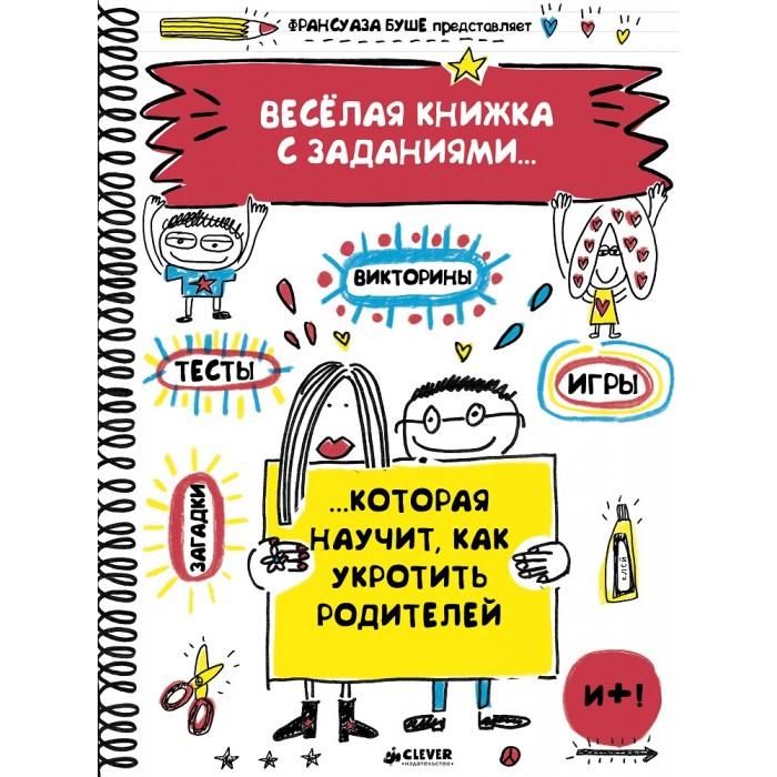 Развивающие книжки Clever Книжка Буше Ф. с заданиями, которая научит, как укротить родителей clever книжка с заданиями домашние животные мой маленький конструктор