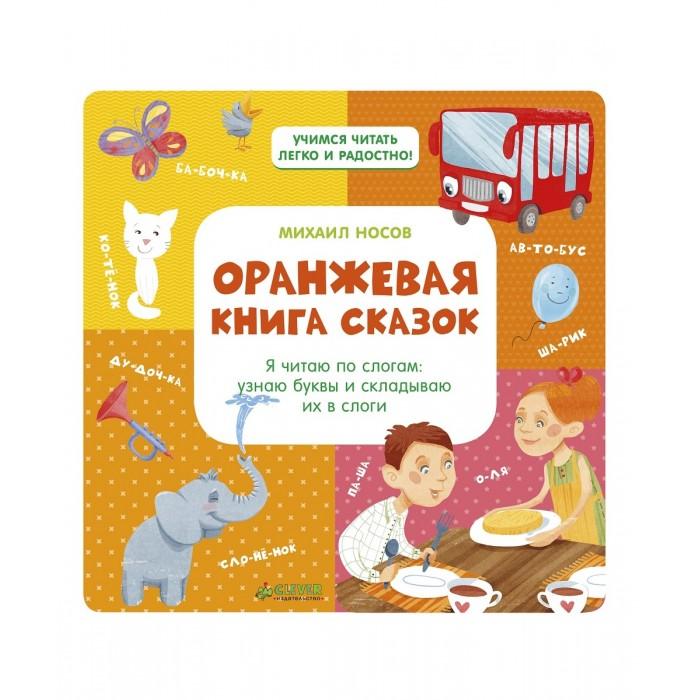 Обучающие книги Clever Оранжевая книга сказок Носов М. Я читаю по слогам: узнаю буквы и складываю их в слоги книги издательство clever тиби играет