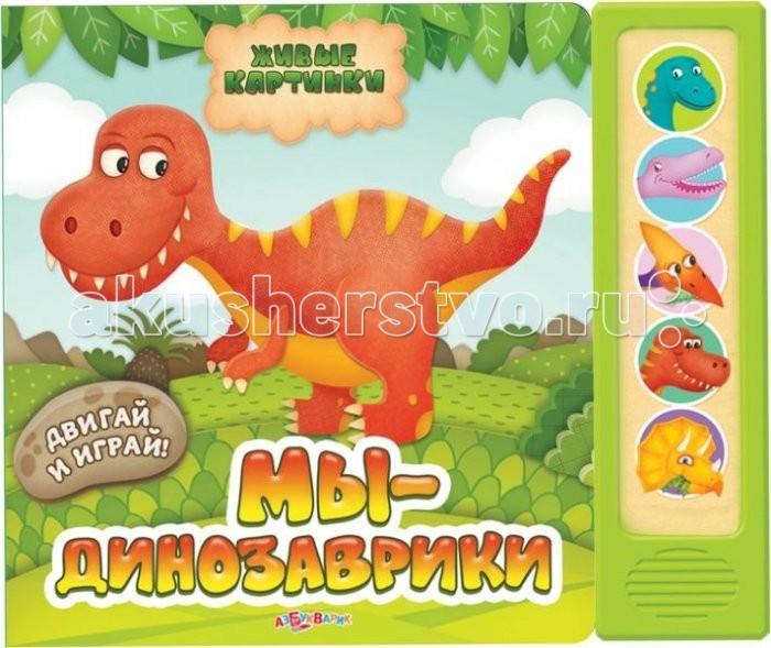 Говорящие книжки Азбукварик Книжка Мы динозаврики Живые картинки развивающая игрушка книжка азбукварик два веселых гуся 64393