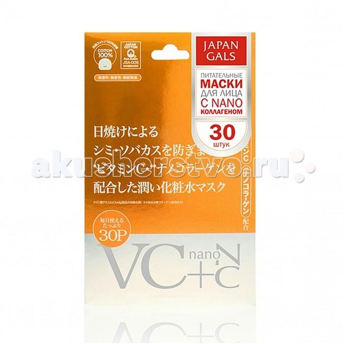 Товары для мамы , Косметика для мамы Japan Gals Маска Витамин С + Нано-коллаген 30 шт. арт: 168608 -  Косметика для мамы