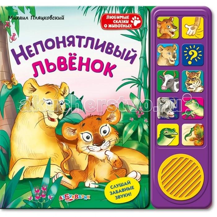 Фотография Говорящие книжки Азбукварик Книжка Непонятливый львенок Любимые сказки о животных
