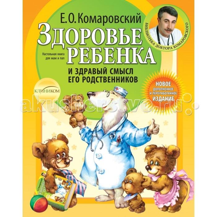 Купить Книги для родителей, Эксмо Книга Е.О. Комаровский Здоровье ребенка и здравый смысл его родственников