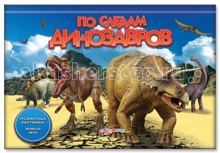Азбукварик Книжка По следам динозавров