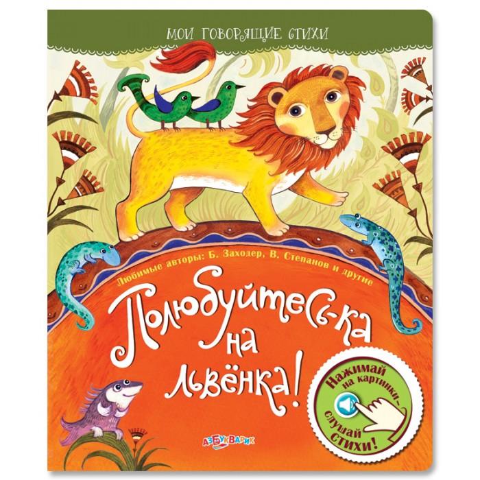 Говорящие книжки Азбукварик Книжка Полюбуйтесь-ка на львенка развивающая игрушка книжка азбукварик два веселых гуся 64393
