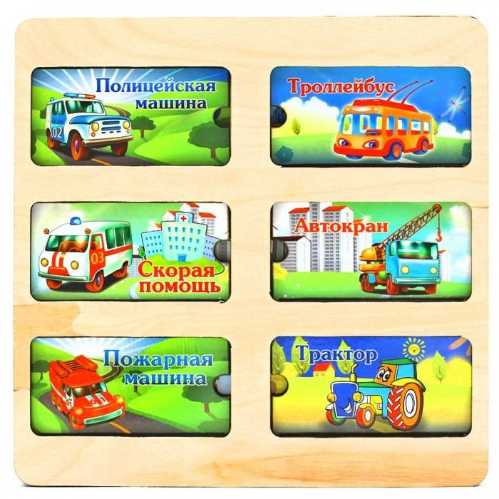 Деревянные игрушки Фабрика Мастер игрушек Рамка-вкладка раздвижная Служебные машины игрушка развивающая рамка вкладка транспорт