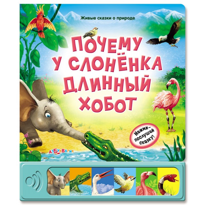 Говорящие книжки Азбукварик Книжка Почему у слоненка длинный хобот? Живые сказки о природе азбукварик книжка про слоненка тоби музыкальные ушки