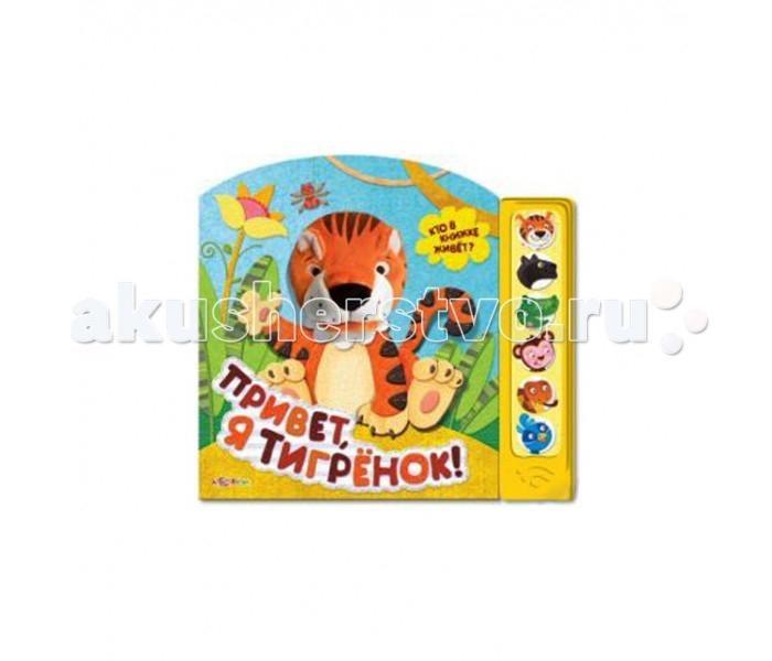 Книжки-игрушки Азбукварик Книжка Привет, я тигренок! Кто в книжке живет? феникс обучающая книжка кто живет в море