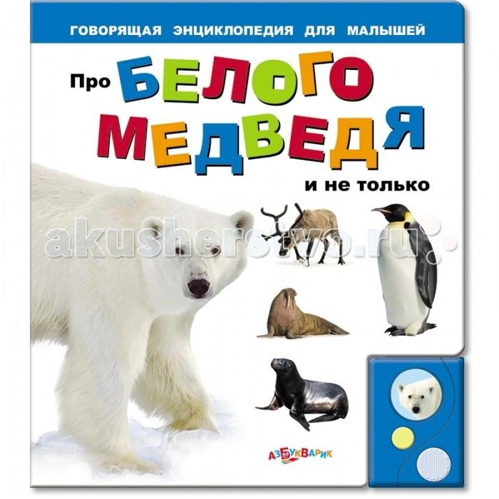 Азбукварик Книжка Про белого медведя и не только азбукварик книжка про слоненка тоби музыкальные ушки
