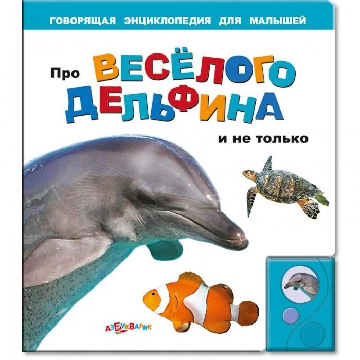 Азбукварик Книжка про веселого дельфина и не только азбукварик книжка про слоненка тоби музыкальные ушки
