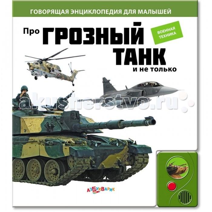 Азбукварик Книжка Про грозный танк и не только Военная техника азбукварик книжка про слоненка тоби музыкальные ушки