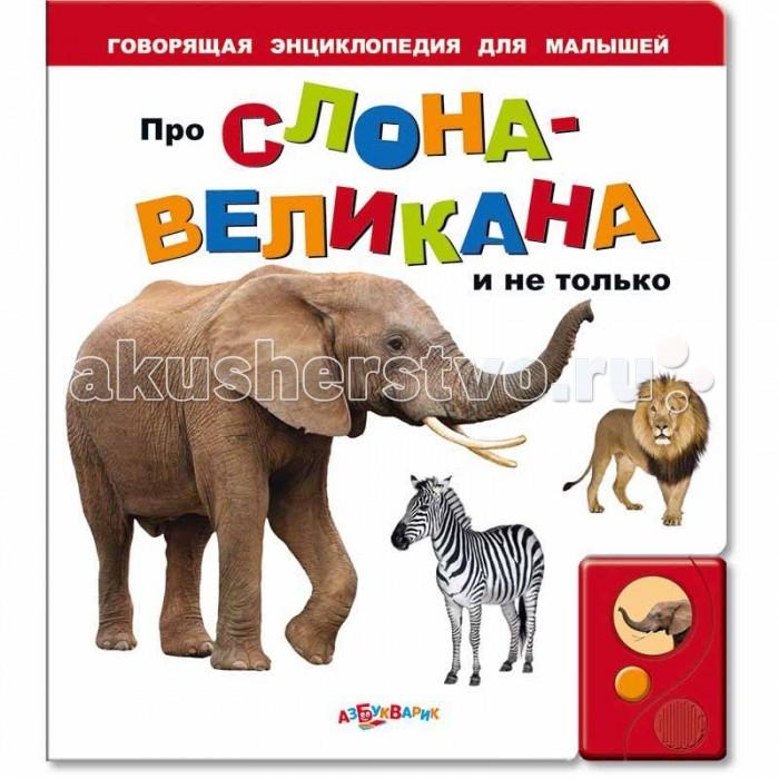 Азбукварик Книжка Про слона-великана и не только азбукварик книжка про слоненка тоби музыкальные ушки