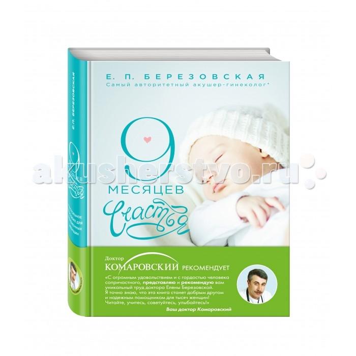 Купить Книги для родителей, Эксмо Книга Е.П. Березовская 9 месяцев счастья. Настольное пособие для беременных женщин