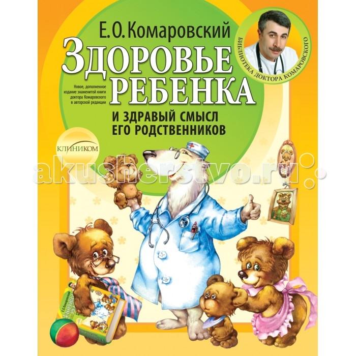Купить Книги для родителей, Эксмо Книга Е.О. Комаровский Здоровье ребенка и здравый смысл его родственников (новое дополненное издание)