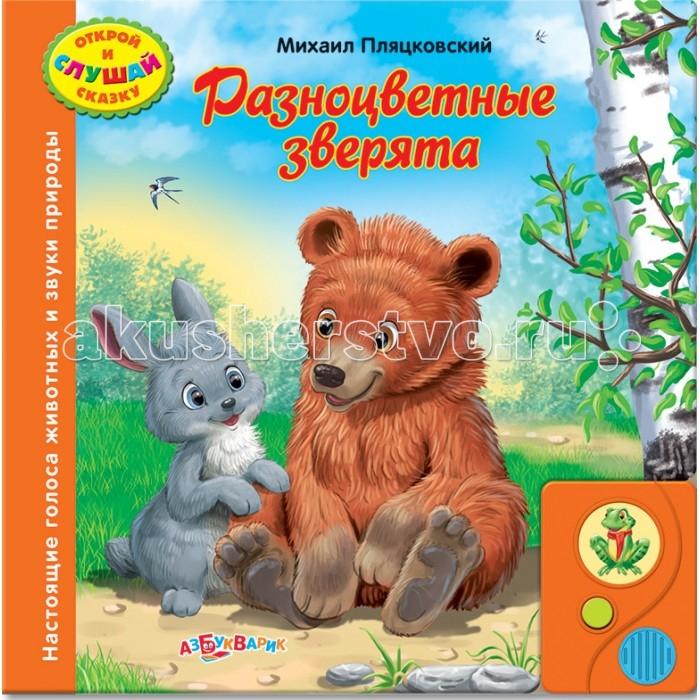 Говорящие книжки Азбукварик Книжка Разноцветные зверята развивающая игрушка книжка азбукварик два веселых гуся 64393