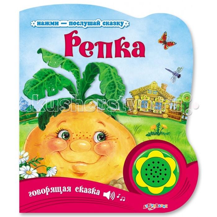 Говорящие книжки Азбукварик Книжка Репка Говорящая сказка говорящие книжки азбукварик книжка мышонок пик говорящие сказки о зверятах