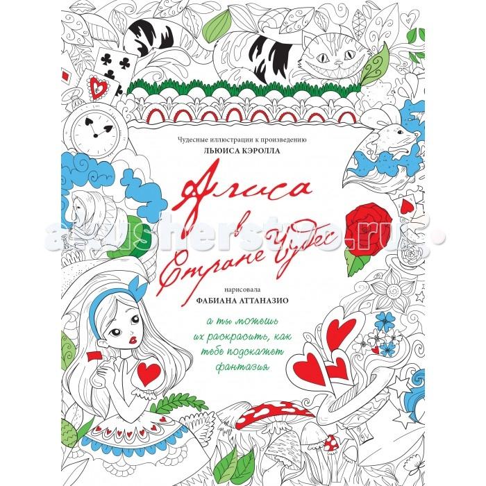 Художественные книги Эксмо Книга Л. Керролл Алиса в стране чудес