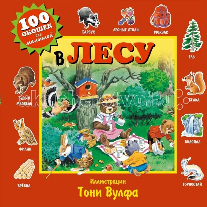 Эксмо Книжка 100 окошек для малышей В городе