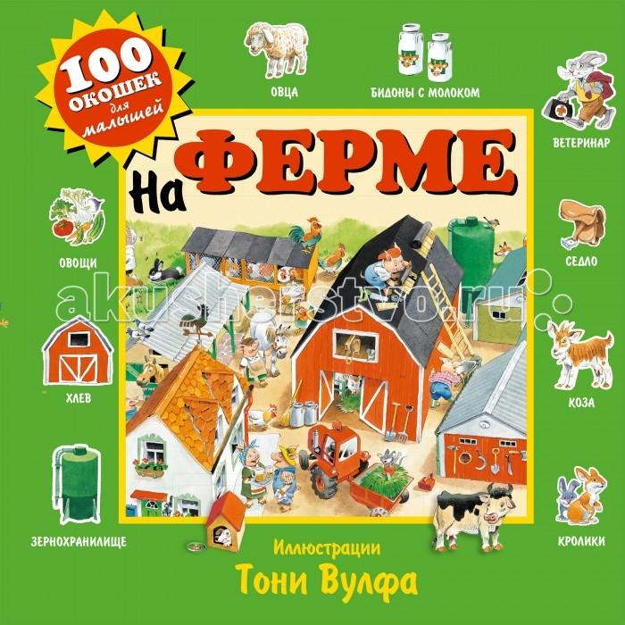 Эксмо Книжка 100 окошек для малышей На ферме
