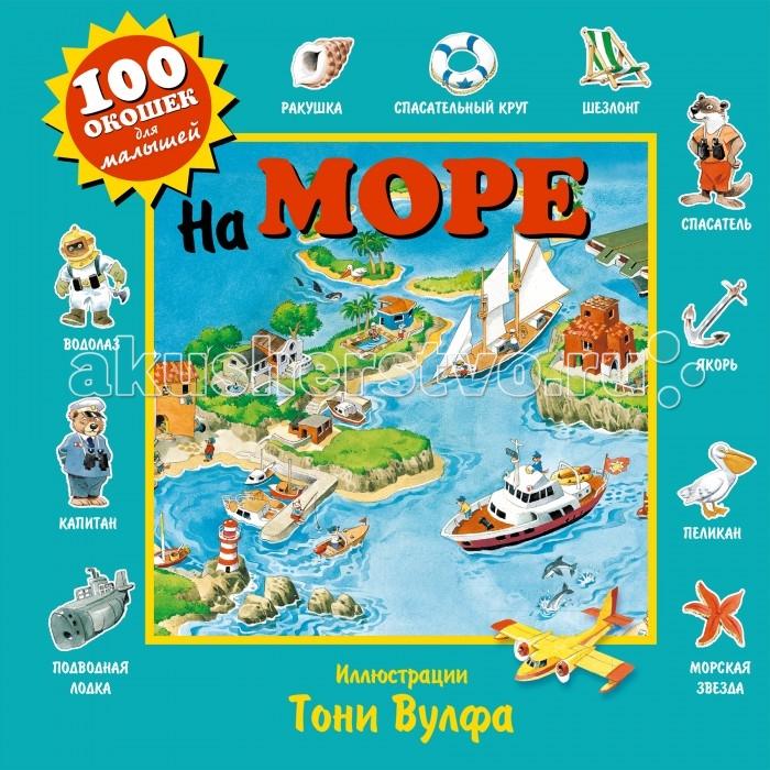 Развивающие книжки Эксмо Книжка 100 окошек для малышей На море как путевку на море