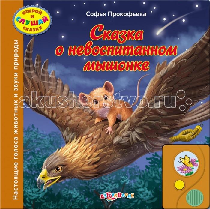 Азбукварик Книжка Сказка о невоспитанном мышонке