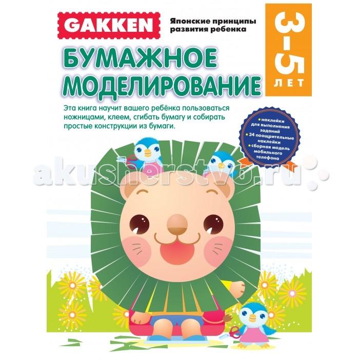 Обучающие книги Эксмо Книга Gakken Японские принципы развития ребенка Бумажное моделирование 3+