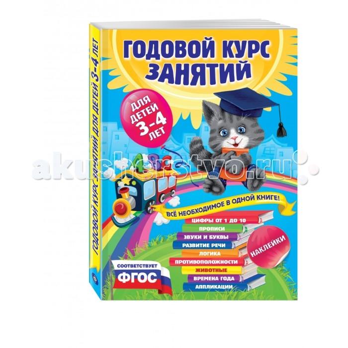 Купить Обучающие книги, Эксмо Книга Годовой курс занятий: для детей 3-4 лет (с наклейками)