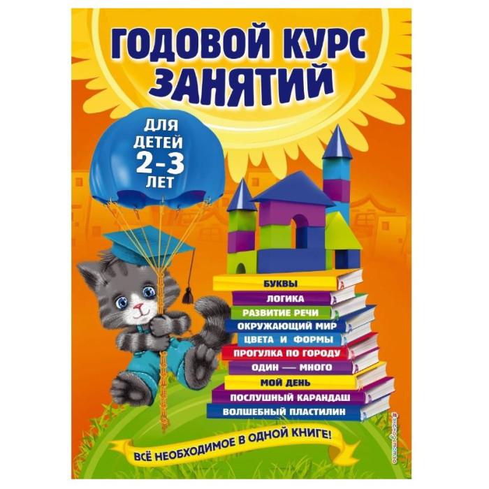 Купить Обучающие книги, Эксмо Книга Годовой курс занятий: для детей 2-3 лет