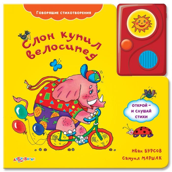 Говорящие книжки Азбукварик Книжка Слон купил велосипед Говорящие стихотворения говорящие книжки азбукварик книжка мышонок пик говорящие сказки о зверятах