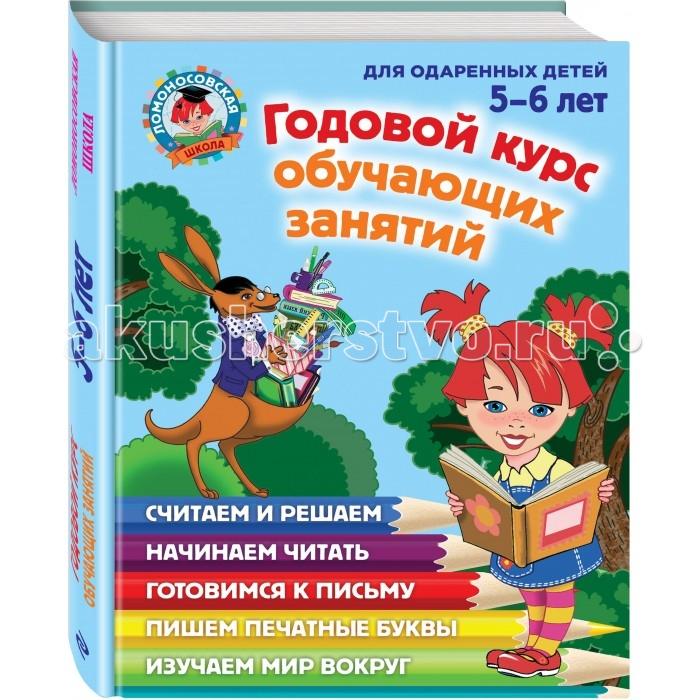 Обучающие книги Эксмо Книга Годовой курс обучающих занятий: для детей 5-6 лет