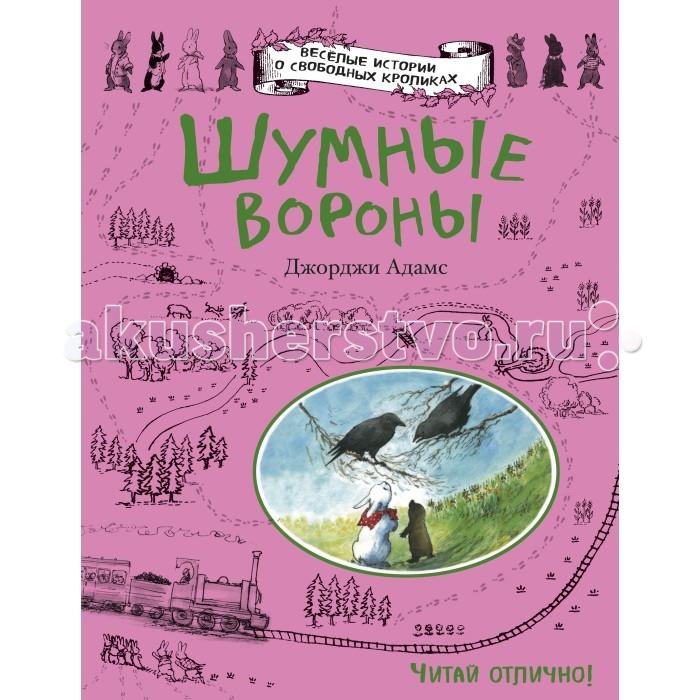 Художественные книги Эксмо Книга Д. Адамс Шумные вороны