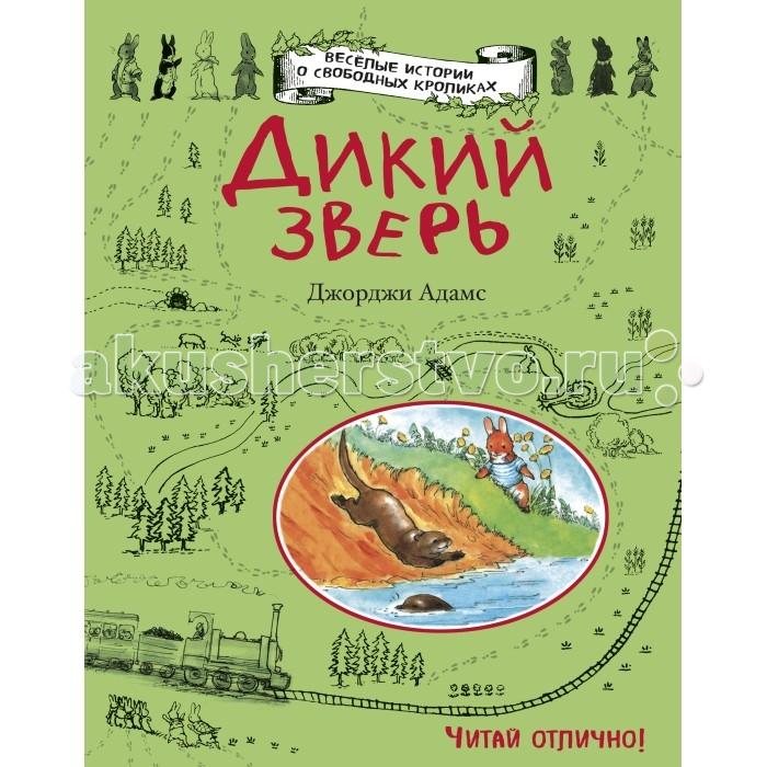 Художественные книги Эксмо Книга Д. Адамс Дикий зверь