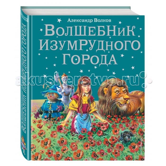 Художественные книги Эксмо Книга А. Волков Волшебник Изумрудного города