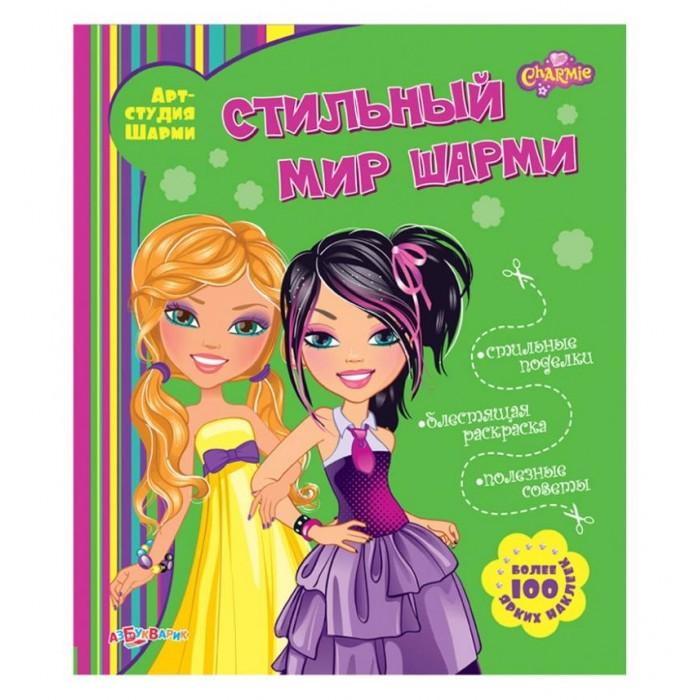 Наборы для творчества Азбукварик Книжка Стильный мир Шарми развивающая игрушка книжка азбукварик два веселых гуся 64393