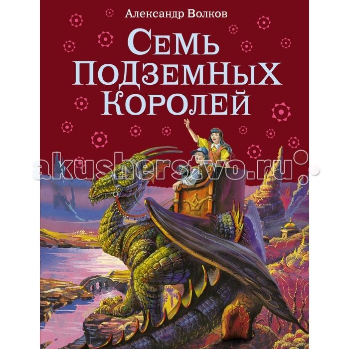 Художественные книги Эксмо Книга А. Волков Семь подземных королей книги азбука архив буресвета книга 1 путь королей