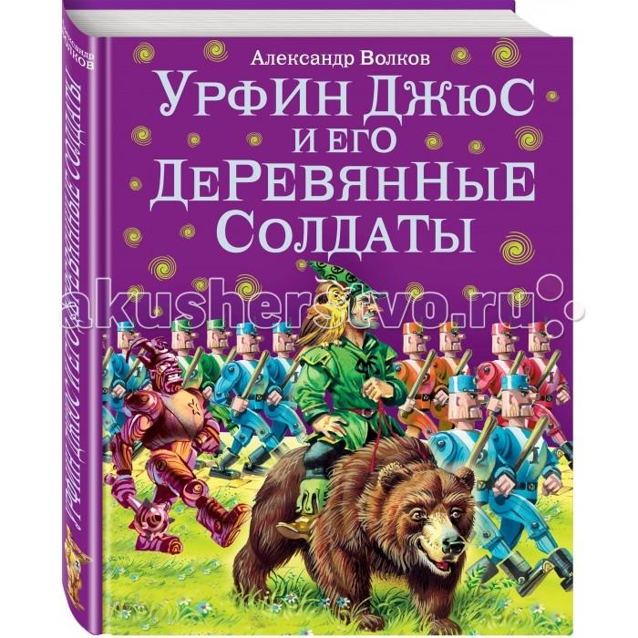 Художественные книги Эксмо Книга А. Волков Урфин Джюс и его деревянные солдаты