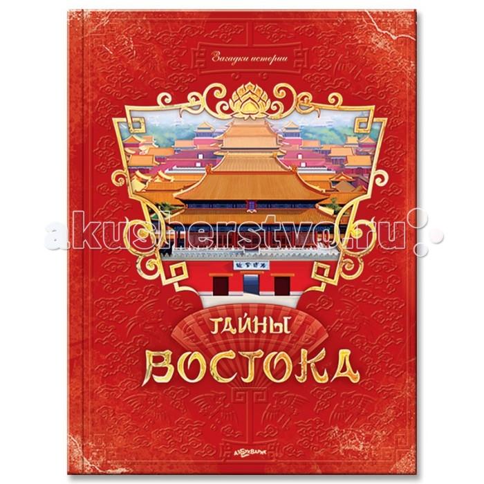 Азбукварик Книжка Тайны Востока