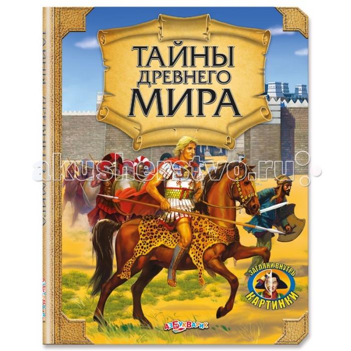 Обучающие книги Азбукварик Книжка Тайны древнего мира обучающие книги азбукварик в степи и пустыне