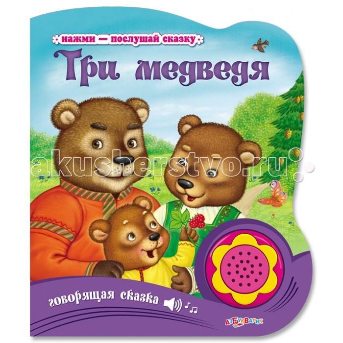 Говорящие книжки Азбукварик Книжка Три медведя Говорящая сказка три медведя три медведя кофточка happy animals молочная с мишкой