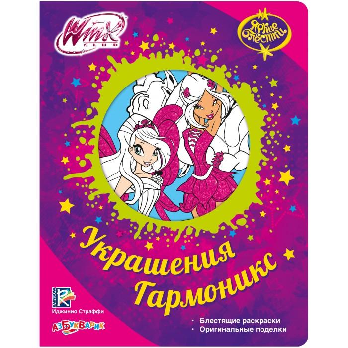 Наборы для творчества Азбукварик Книжка Winx Украшения Гармоникс развивающая игрушка книжка азбукварик два веселых гуся 64393