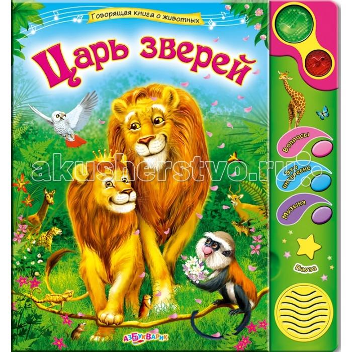 Говорящие книжки Азбукварик Книжка Царь зверей Говорящая книга о животных обучающая книга азбукварик я прекрасная принцесса 9785490001553