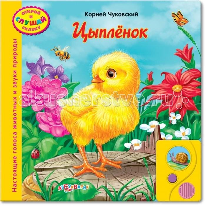 Говорящие книжки Азбукварик Книжка Цыплёнок говорящие книжки азбукварик книжка смурфики учат цвета школа смурфиков