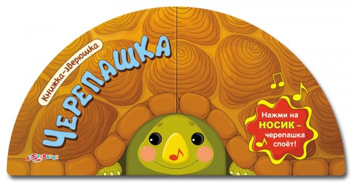 Говорящие книжки Азбукварик Книжка-зверюшка Черепашка говорящие книжки азбукварик книжка живые сказки о природе лесные приметы