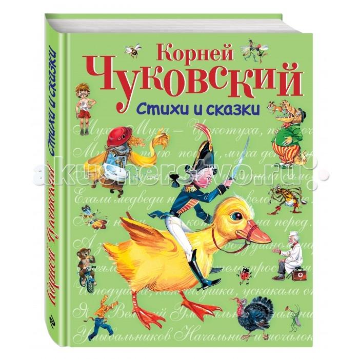 Купить Художественные книги, Эксмо Книга К.И. Чуковский Стихи и сказки