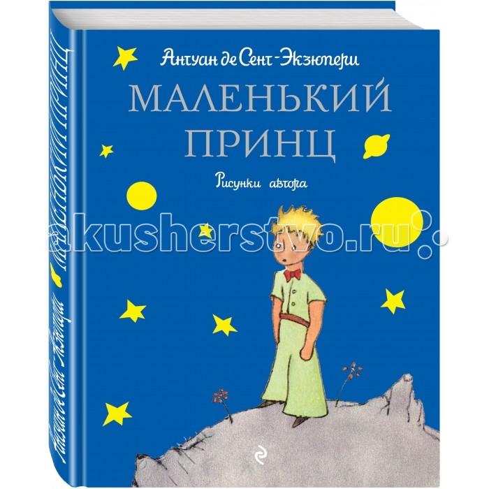 Художественные книги Эксмо Книга А. де Сент-Экзюпери Маленький принц (рис. автора) книги эксмо призвание о выборе долге и нейрохирургии