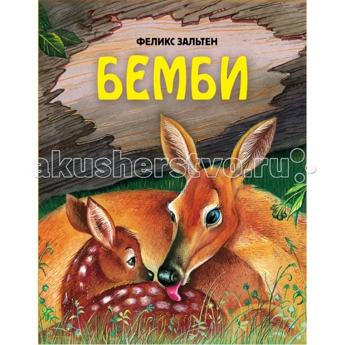 цены Художественные книги Эксмо Книга Бемби (ил. М. Митрофанова)