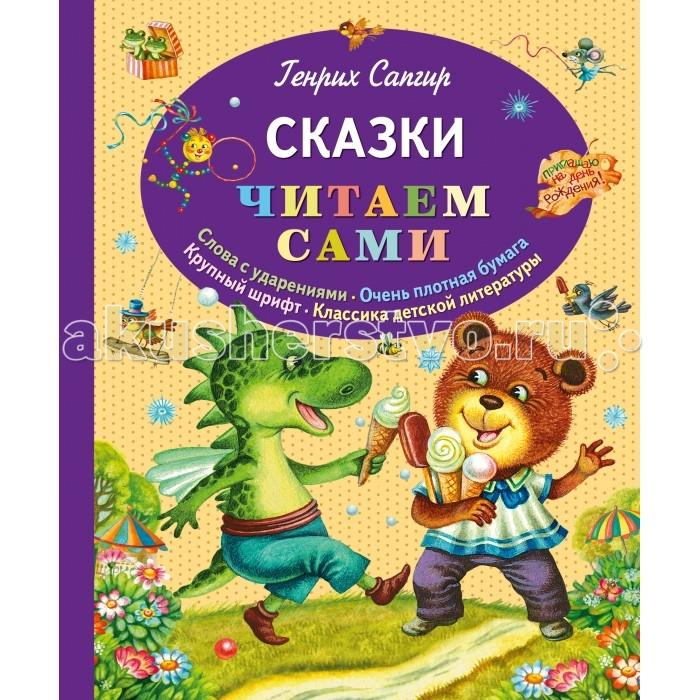Художественные книги Эксмо Книга Г. Сапгир Сказки (ил. М. Литвиновой)