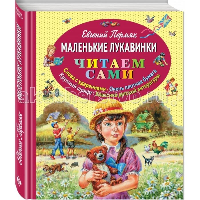 Художественные книги Эксмо Книга Е. Пермяк Маленькие лукавинки маленькие разбойники